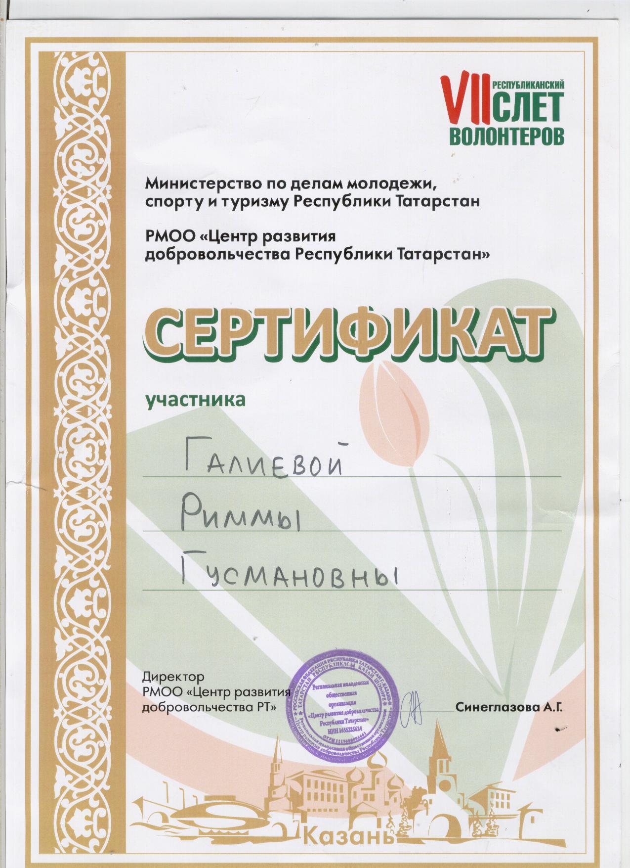 F:\Всероссйский конкурс Портфолио выпускника\РИММА\Римма 001.jpg