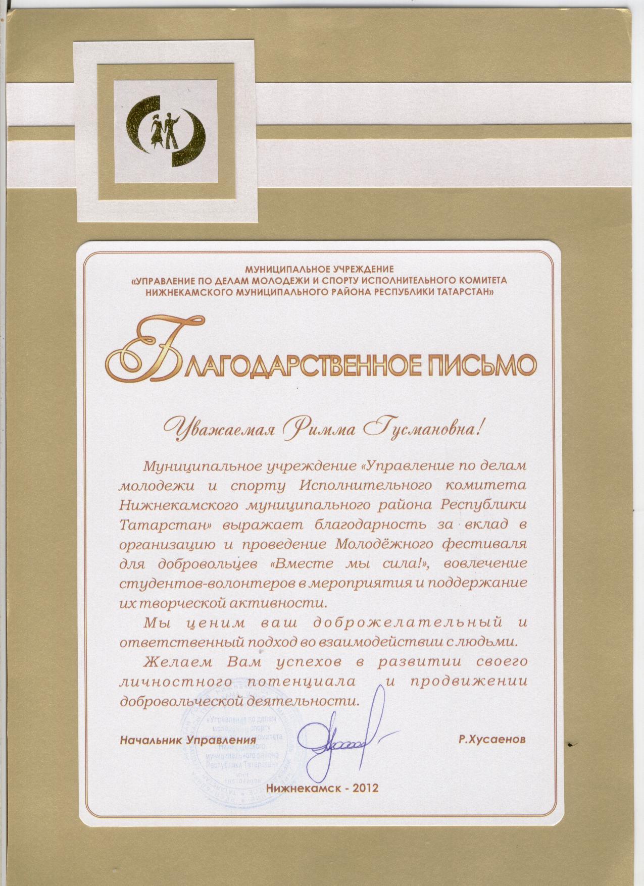 F:\Всероссйский конкурс Портфолио выпускника\РИММА\Римма 013.jpg