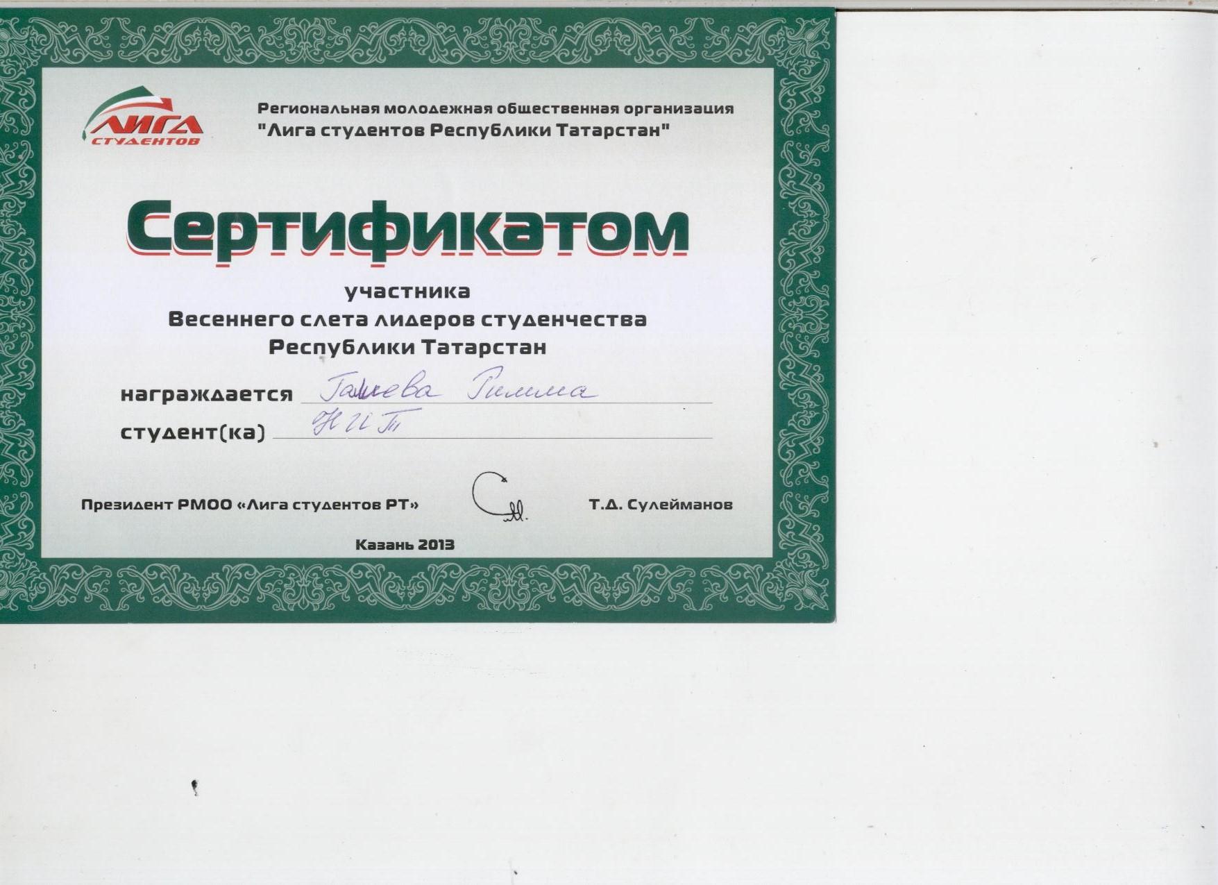 F:\Всероссйский конкурс Портфолио выпускника\РИММА\Римма 017.jpg