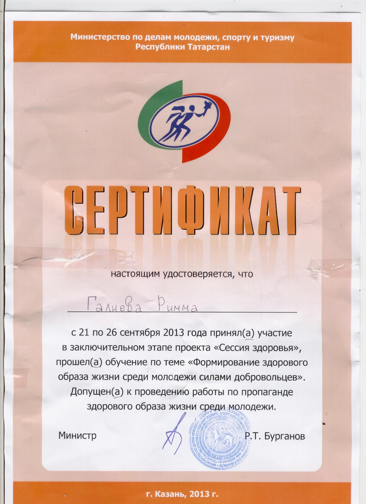 F:\Всероссйский конкурс Портфолио выпускника\РИММА\Сертификат Сессия здоровья.jpg