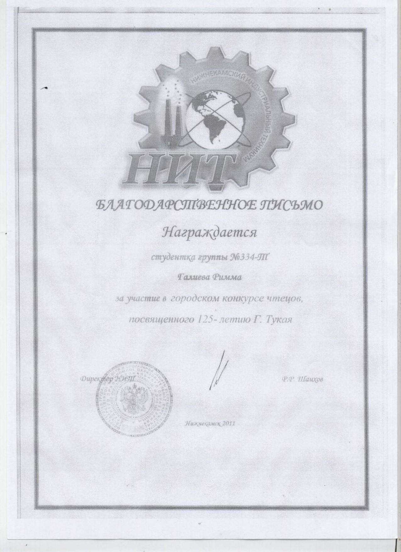 F:\Всероссйский конкурс Портфолио выпускника\РИММА\Римма 008.jpg