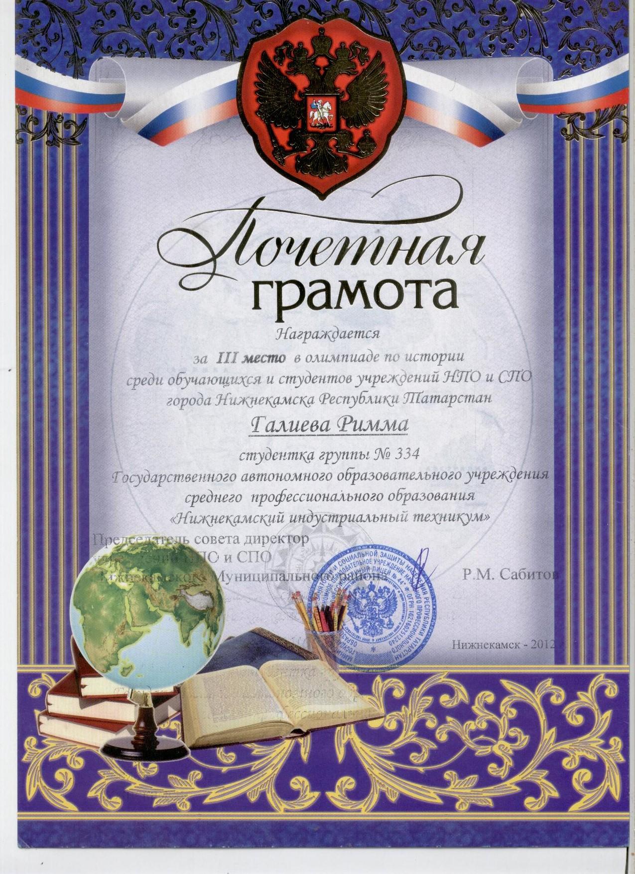 F:\Всероссйский конкурс Портфолио выпускника\РИММА\Римма 028.jpg