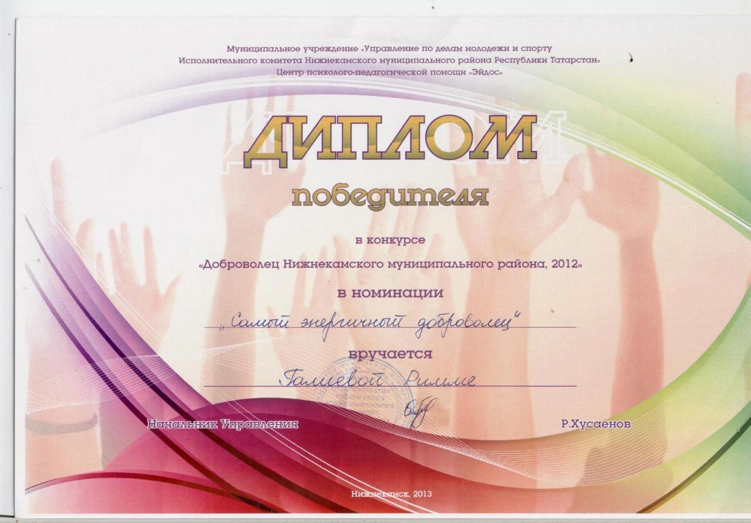 F:\Всероссйский конкурс Портфолио выпускника\РИММА\Римма 005.jpg