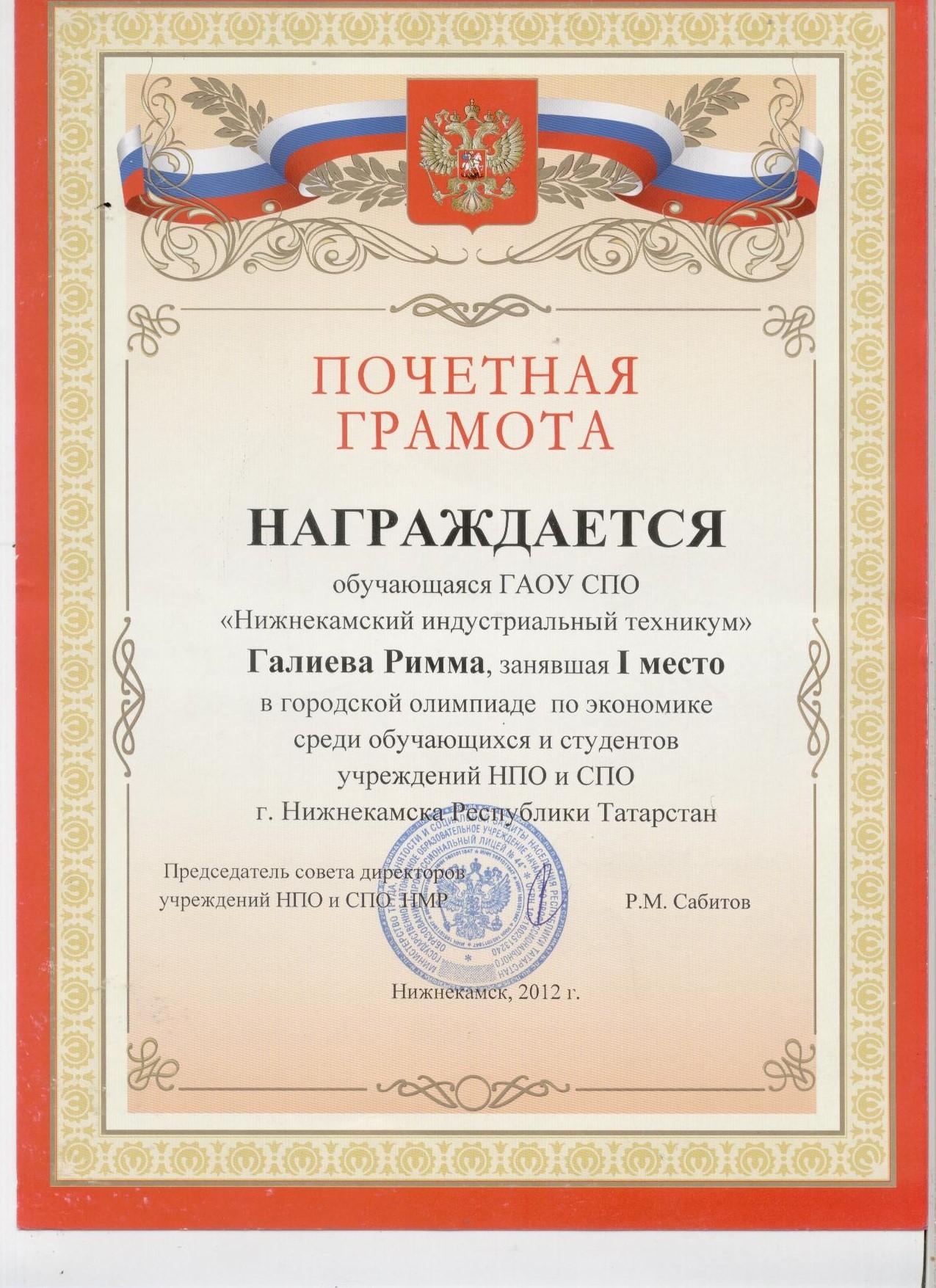 F:\Всероссйский конкурс Портфолио выпускника\РИММА\Римма 026.jpg
