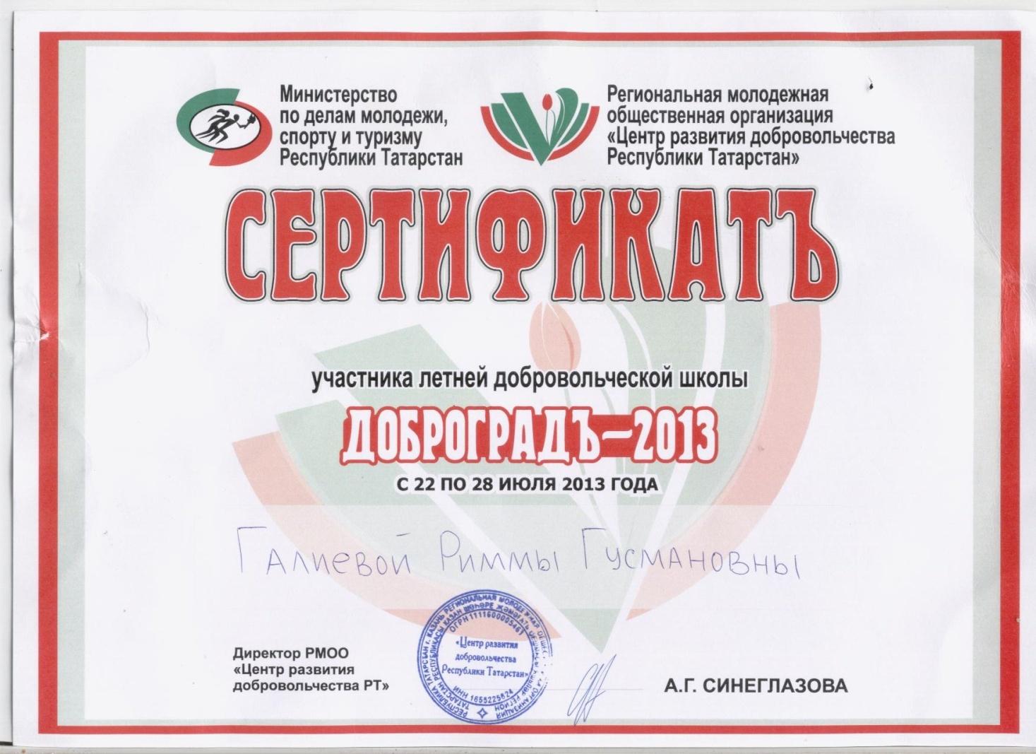 F:\Всероссйский конкурс Портфолио выпускника\РИММА\Римма 006.jpg