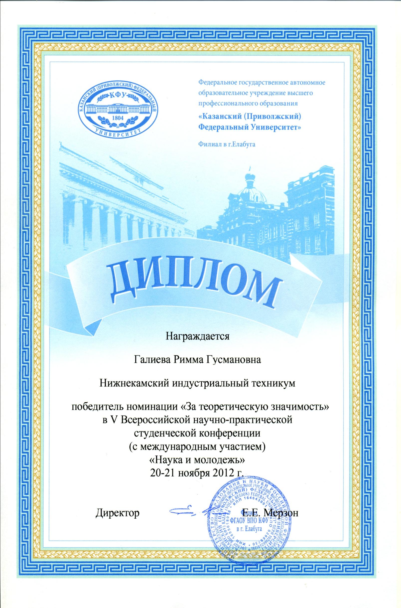 F:\Всероссйский конкурс Портфолио выпускника\РИММА\Безимени-7.jpg