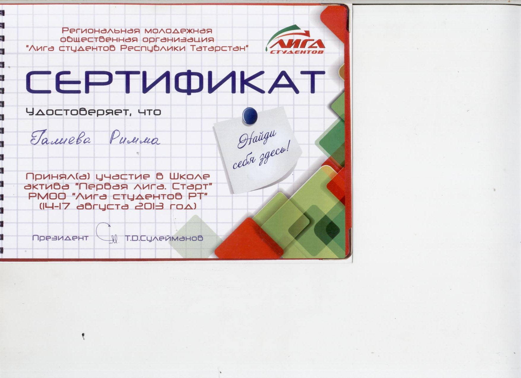 F:\Всероссйский конкурс Портфолио выпускника\РИММА\Римма 016.jpg