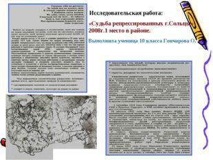 Исследовательская работа: «Судьба репрессированных г.Сольцы» 2008г.1 место в