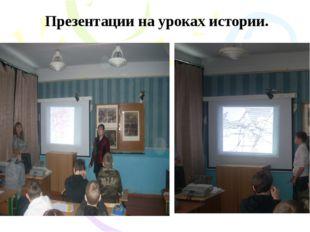 Презентации на уроках истории.