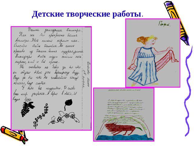 Детские творческие работы.