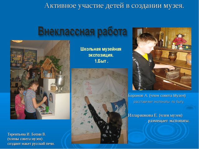 Баранов А. (член совета Музея) расставляет экспонаты по быту. Илларионова Е....