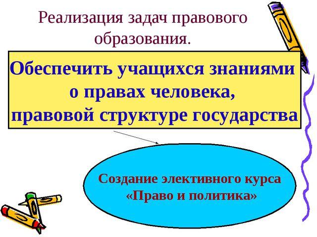 Реализация задач правового образования. Обеспечить учащихся знаниями о правах...
