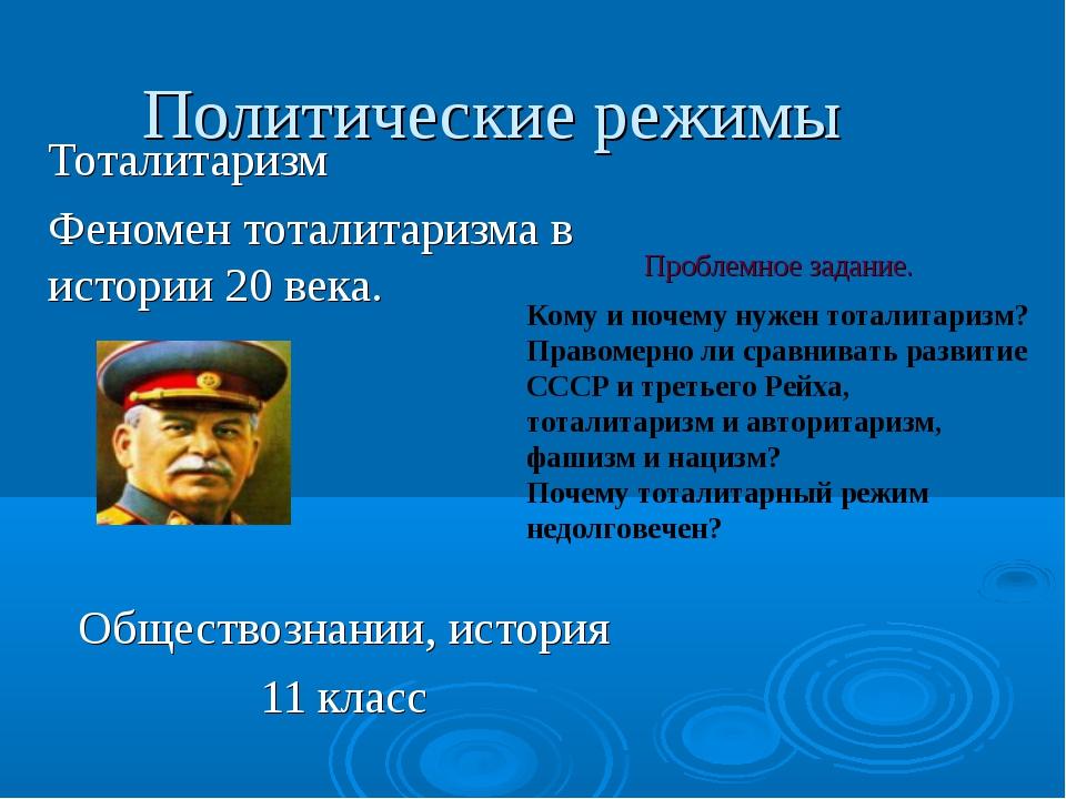 Политические режимы Тоталитаризм Феномен тоталитаризма в истории 20 века. Общ...