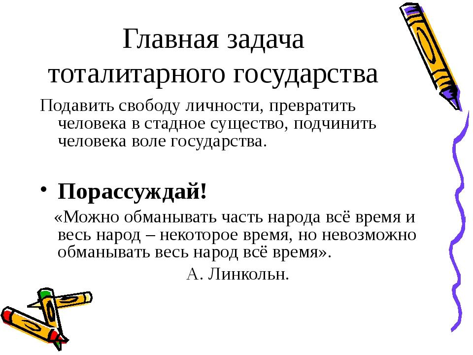 Главная задача тоталитарного государства Подавить свободу личности, превратит...