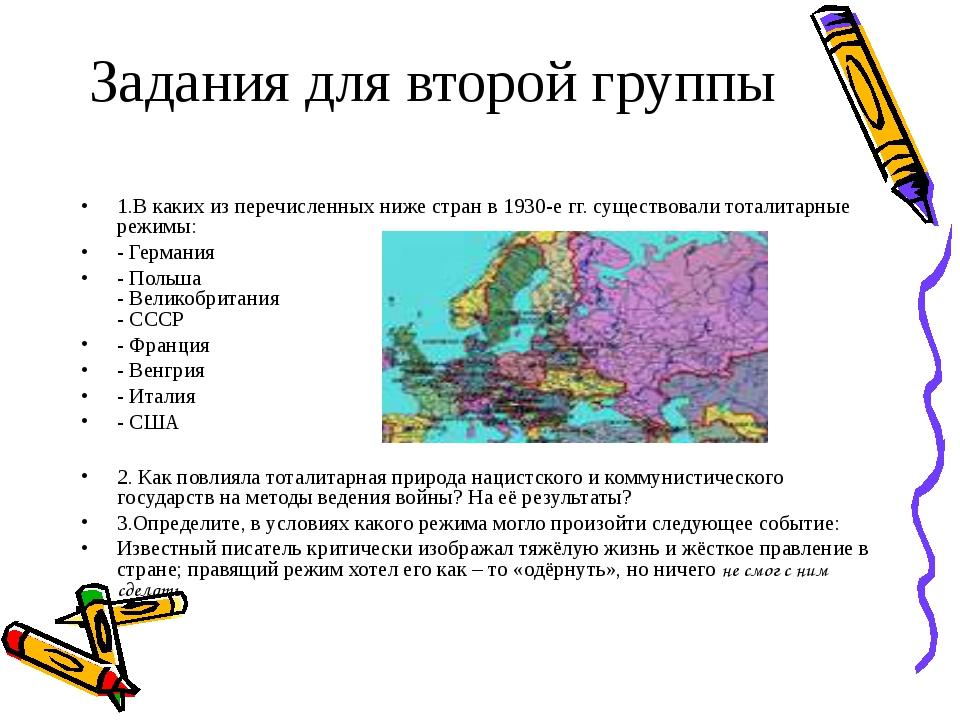 Задания для второй группы 1.В каких из перечисленных ниже стран в 1930-е гг....