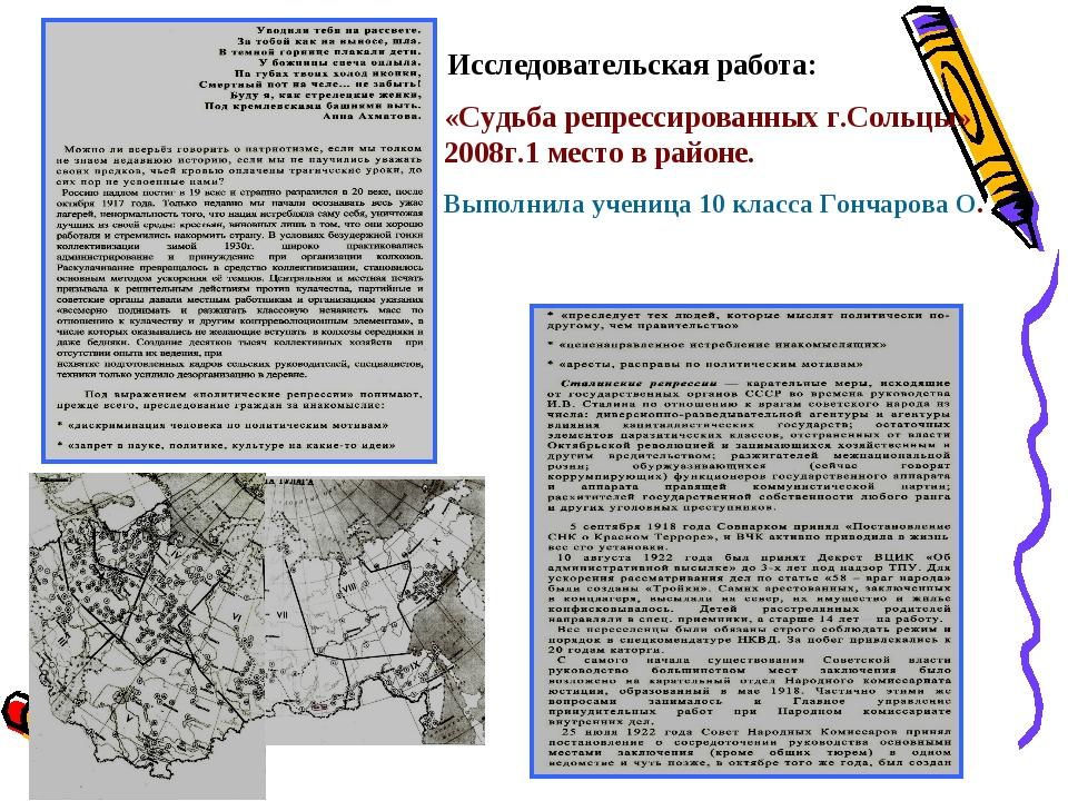 Исследовательская работа: «Судьба репрессированных г.Сольцы» 2008г.1 место в...
