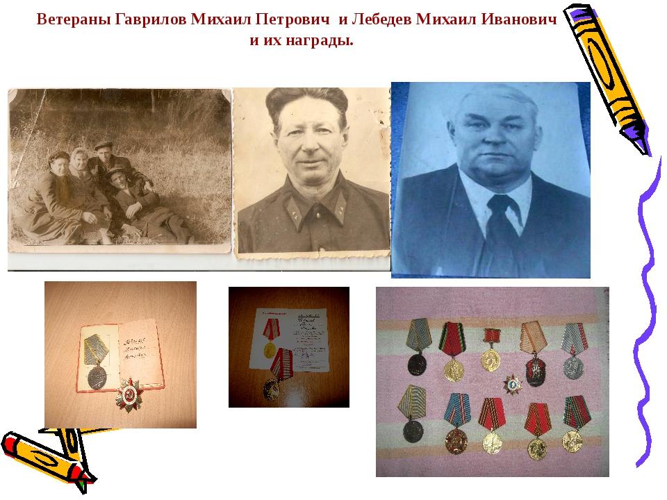 Ветераны Гаврилов Михаил Петрович и Лебедев Михаил Иванович и их награды.