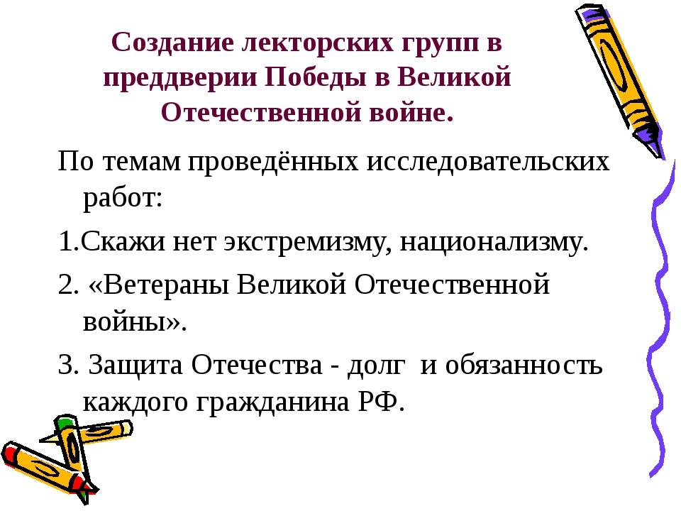 Создание лекторских групп в преддверии Победы в Великой Отечественной войне....