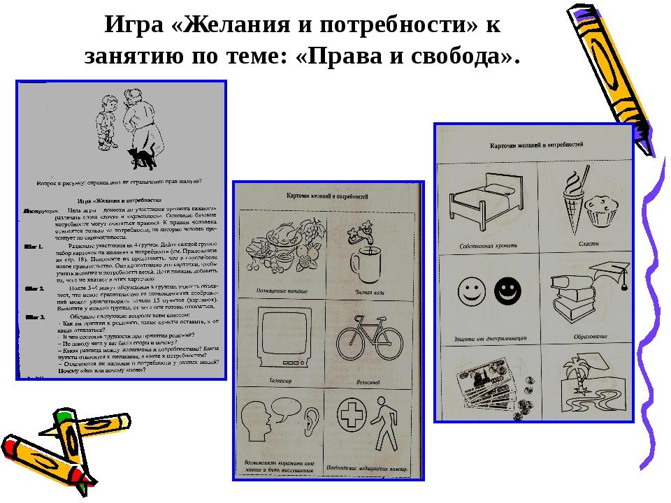 Игра «Желания и потребности» к занятию по теме: «Права и свобода».