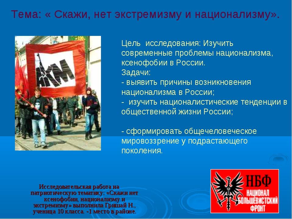 Исследовательская работа на патриотическую тематику: «Скажи нет ксенофобии,...