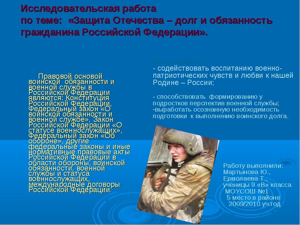 Исследовательская работа по теме: «Защита Отечества – долг и обязанность граж...