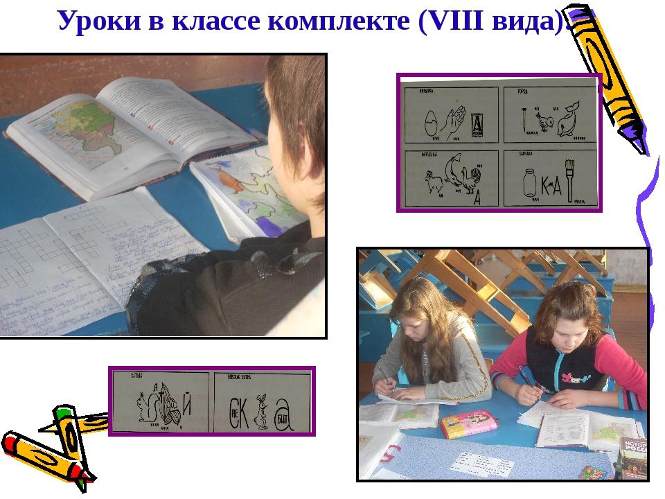 Уроки в классе комплекте (VIII вида).