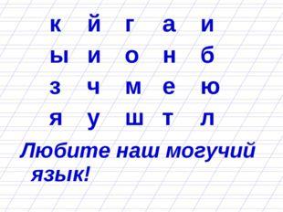 Любите наш могучий язык! кйгаи ыионб зчмею яуштл