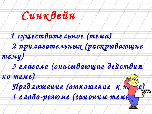 Синквейн 1 существительное (тема) 2 прилагательных (раскрывающие тему) 3 гла...