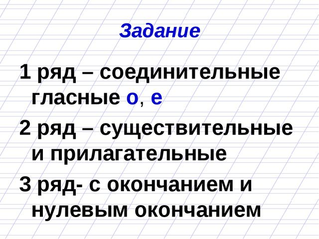 Задание 1 ряд – соединительные гласные о, е 2 ряд – существительные и прилага...
