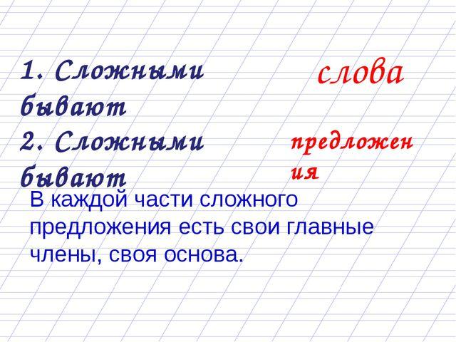 1. Сложными бывают 2. Сложными бывают слова предложения В каждой части сложно...