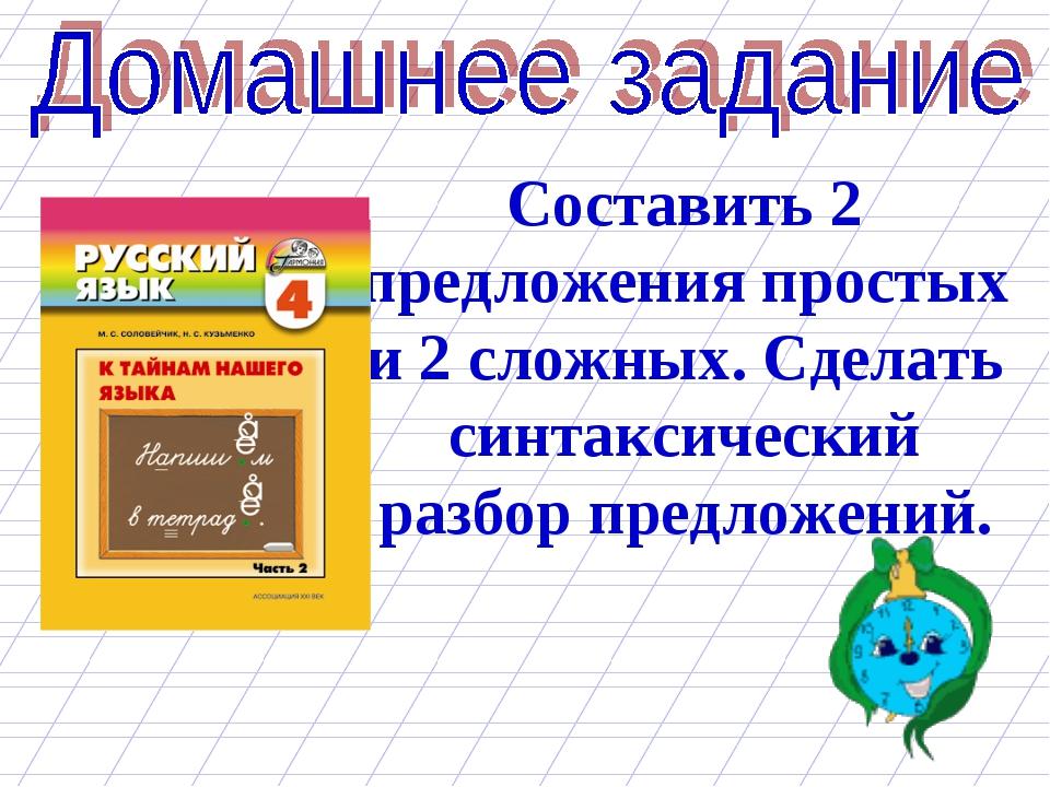 Составить 2 предложения простых и 2 сложных. Сделать синтаксический разбор пр...