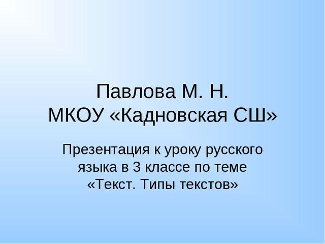 Павлова М. Н. МКОУ «Кадновская СШ» Презентация к уроку русского языка в 3 кла...
