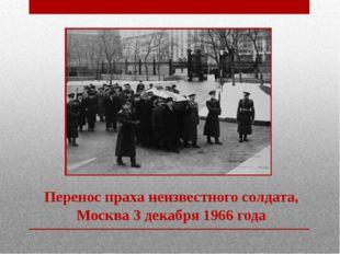 Перенос праха неизвестного солдата, Москва 3 декабря 1966 года