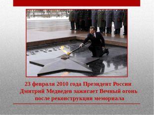 23 февраля 2010 года Президент России Дмитрий Медведев зажигает Вечный огонь