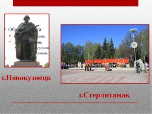 г.Новокузнецк г.Стерлитамак