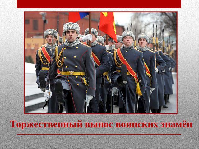 Торжественный вынос воинских знамён