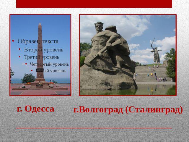 г. Одесса г.Волгоград (Сталинград)
