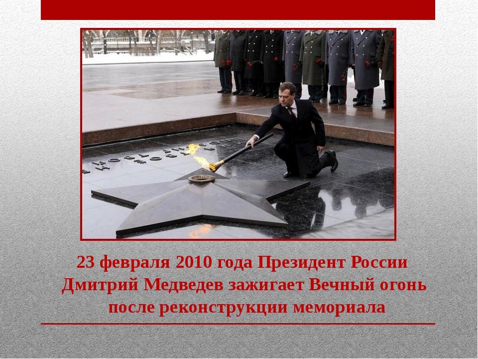 23 февраля 2010 года Президент России Дмитрий Медведев зажигает Вечный огонь...