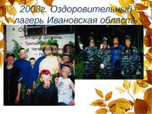 2003г. Оздоровительный лагерь Ивановская область