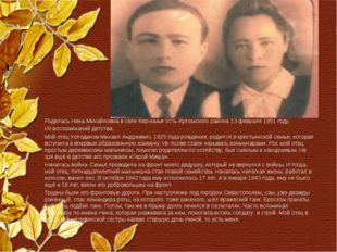 Родилась Нина Михайловна в селе Керчомья Усть-Куломского района 13 февраля 1
