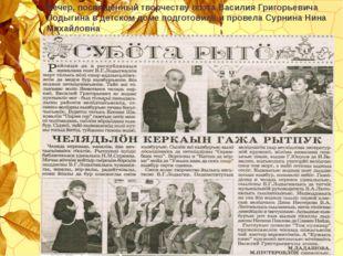 Вечер, посвящённый творчеству поэта Василия Григорьевича Лодыгина в детском д