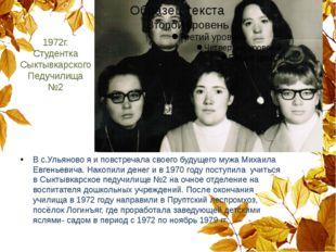 1972г. Студентка Сыктывкарского Педучилища №2 В с.Ульяново я и повстречала св