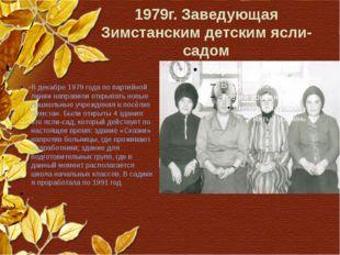 1979г. Заведующая Зимстанским детским ясли-садом В декабре 1979 года по парти
