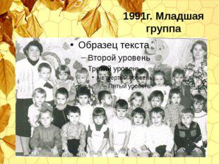 1991г. Младшая группа