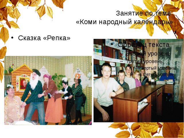 Занятие по теме «Коми народный календарь» Сказка «Репка»