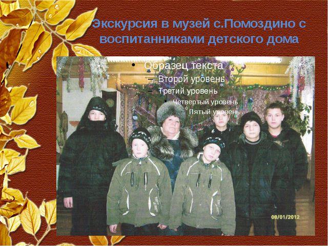 Экскурсия в музей с.Помоздино с воспитанниками детского дома