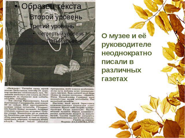 О музее и её руководителе неоднократно писали в различных газетах