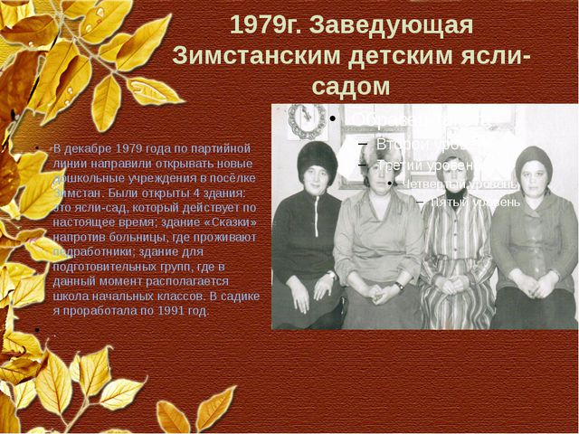 1979г. Заведующая Зимстанским детским ясли-садом В декабре 1979 года по парти...