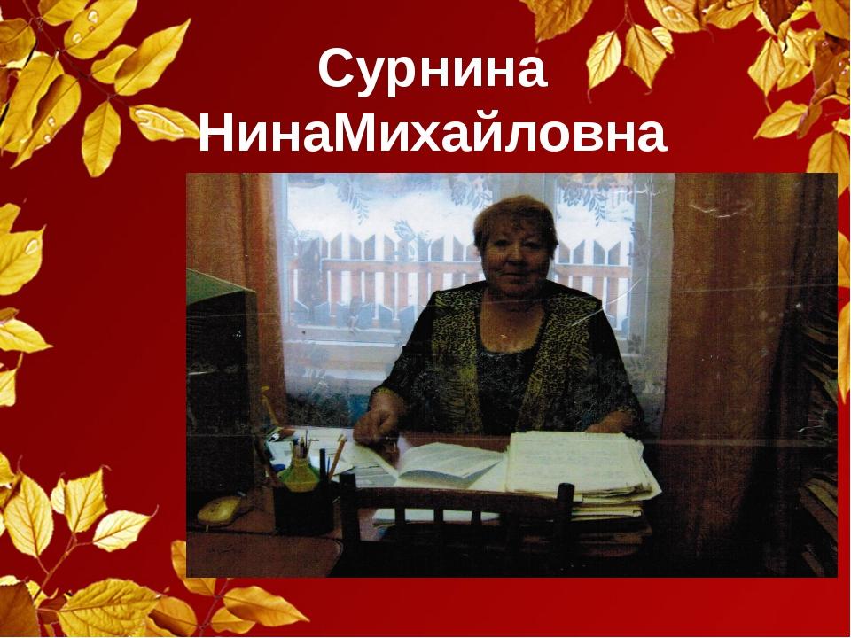 Сурнина НинаМихайловна