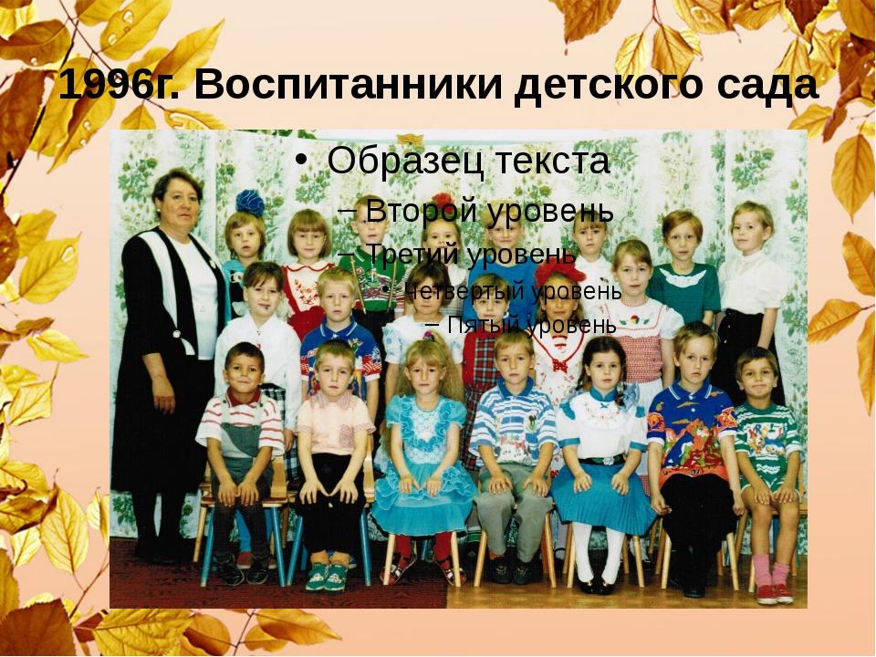 1996г. Воспитанники детского сада